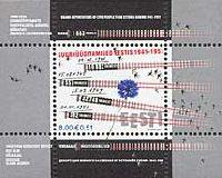 Жертвы депортаций, блок; 8.0 Кр