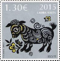 Год Овцы, 1м; 1.30 Евро
