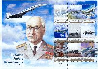 "Personalized stamps, Aircraft designer A. Tupolev, М/S of 9v & 9 labels; ""V"" x 9"