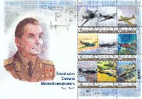 "Personalized stamps, Aircraft designer S. Ilyushin, М/S of 9v & 9 labels; ""V"" x 9"
