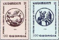Всемирный конгресс грузин, 2м; 100, 200 Куп