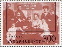Поэт П.Иашвили, 1м; 300 Куп