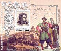 Французский писатель А.Дюма в Грузии, блок; 120т