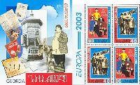 ЕВРОПА'03, буклет из 2 серий
