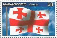 Национальный Флаг Грузии, 1м; 50т