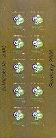 Кубок мира по футболу, Германия'06, беззубцовый М/Л из 10м; 1.0 Лари x 10