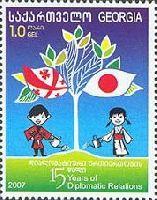 Дружба Грузия-Япония, 1м; 1.0 Лари