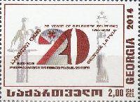 Совместный выпуск Грузия-Латвия, 20-летие дипломатических отношений, 1м, 2.0 Л
