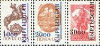 Надпечатки на стандартах СССР, 3м; 10, 20, 30 руб