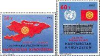 День Республики, Киргизия - член ООН, 2м; 50, 60т
