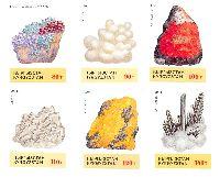 Минералы, 6м беззубцовые; 80, 90, 100, 110, 120, 140т