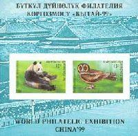 Филателистическая выставка, Китай'99, беззубцовый, блок из 2м; 10, 15 C