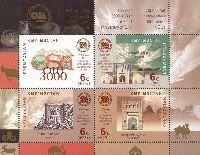 3000-летие города Ош, Мечети, зубцовый блок из 4м; 10 С + 25т х 4