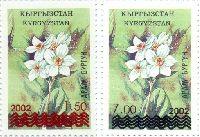 Надпечатки новых номиналов на № 018 (Цветы, 16т), ПРОБА, 2м; 1.50, 7.0 С