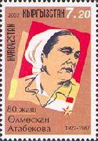 Герой Труда О.Атабекова, 1м; 7.20 С