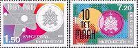 10-летие Международной Ассоциации Академий Наук, 2м; 1.50, 7.20 C