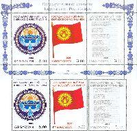 Государственные символы Киргизстана, 3м + блок из 3м; 3.0 С х 4, 5.0 С х 2