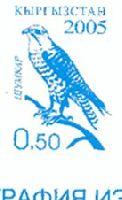 Стандарт, Фауна, Кречет, 1м беззубцовая; 0.50 С