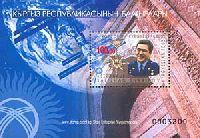 Астронавт Киргизстана С.Шарипов, блок; 100 С