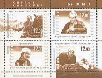 Kино Киргизстана, блок из 4м; 12.0 С x 4