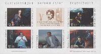 Живопись Кыргызстана, беззубцовый блок из 5м и купона; 12.0 С x 5