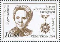 Герой Киргизстана актриса С.Кумушалиева, 1м; 10 С
