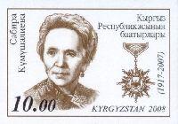 Герой Киргизстана актриса С.Кумушалиева, 1м беззубцовая; 10 С