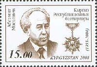 Герой Киргизстана государственный деятель А.Масалиев, 1м; 15 С