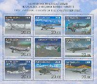 Гражданская Авиация Киргизстана, Пишпек, М/Л из 7м и купона; 20 C x 7