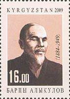 Национальный поэт Б.Алыкулов, 1м; 16.0 C