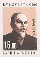 Национальный поэт Б.Алыкулов, 1м беззубцовая; 16.0 C