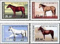 Фауна. Лошади Киргизии, 4м; 16, 42, 50, 60 С