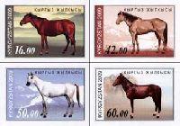 Фауна. Лошади Киргизии, беззубцовые, 4м; 16, 42, 50, 60 С