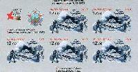 65-летие Победы, беззубцовый М/Л из 5м и купона; 12.0 C x 5