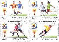 Кубок мира по футболу, ЮАР'10, ОШИБКА, 4м; 24, 30, 42, 60 С