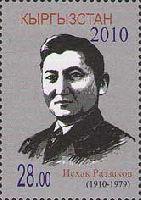 Государственный деятель И.Раззаков, 1м; 28 C