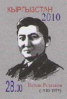 Государственный деятель И.Раззаков, 1м беззубцовая; 28 C
