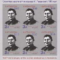 Государственный деятель И.Раззаков, беззубцовый М/Л из 6м; 28 C x 6