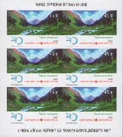 Программа ООН по защите окружающей среды, беззубцовый М/Л из 6м; 45.0 C х 6