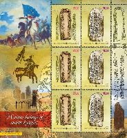 Письменность древних кыргызов, М/Л из 3 серий
