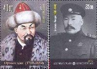 Исторические личности Кыргызстана Ормон-хан и Генерал Монуев, 2м; 35.0, 40.0 C