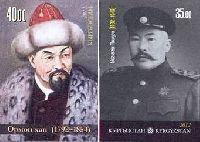 Исторические личности Кыргызстана Ормон-хан и Генерал Монуев, 2м беззубцовые; 23.0, 49.0 C