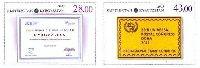 Золотая медаль Кыргызстана на филвыставке в Дохе'12, 2м  сцепке беззубцовые; 28.0, 43.0 C