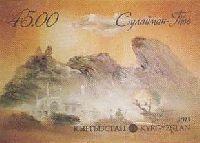 ЮНЕСКО, Священная гора Сулайман-Тоо, 1м беззубцовая; 45.0 С