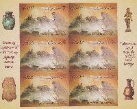 ЮНЕСКО, Священная гора Сулайман-Тоо, беззубцовый М/Л из 6м; 45.0 C x 6