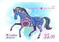 Год Лошади, 1м беззубцовая; 35.0 C