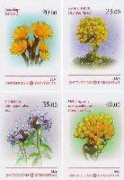 Лекарственные растения, 4м беззубцовые; 20, 23, 35, 40 С