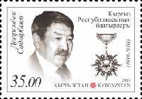Герой Кыргызстана Д. Садырбаев, 1м; 35.0 С