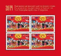 Год государственности Кыргызстана, блок из 4м; 30.0 С х 4