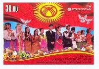 Год государственности Кыргызстана, 1м беззубцовая; 30.0 С